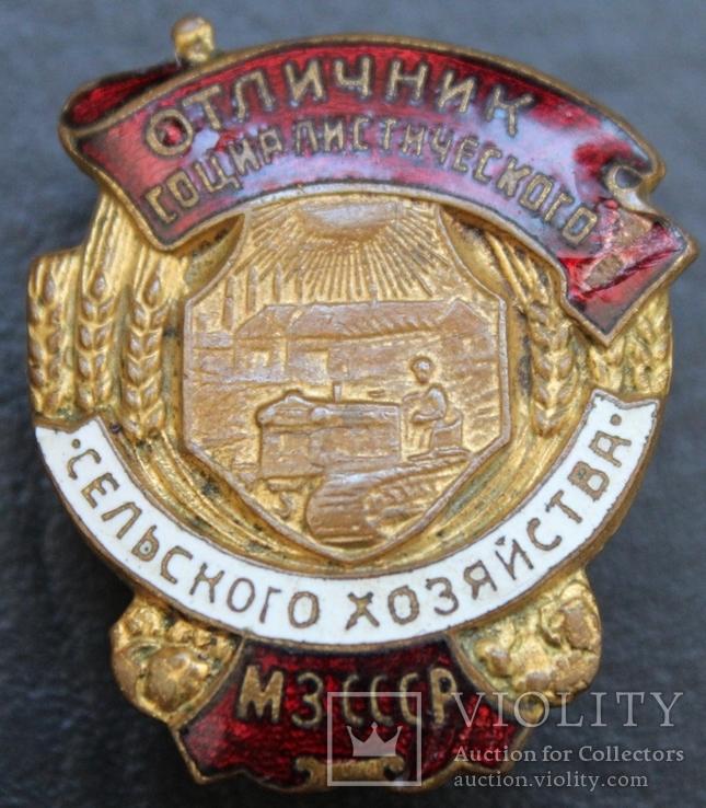 Отличник сельского хозяйства МЗ СССР