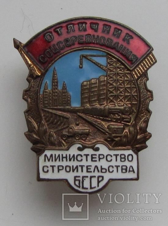 Отличник соцсоревнования минстой БССР