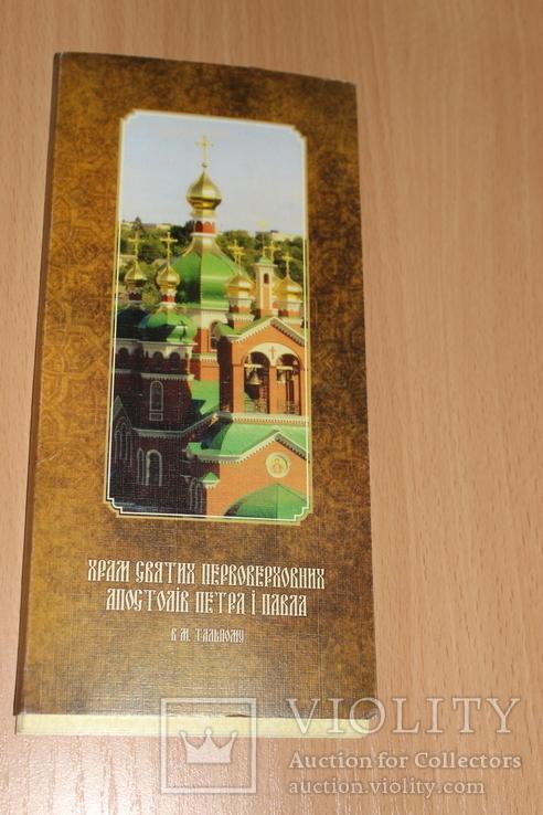 Храм святих Первоверховних Апостолів Петра і Павла, фото №2