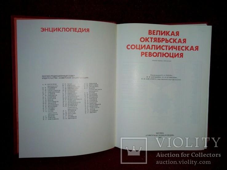 Октябрьская революция., фото №2