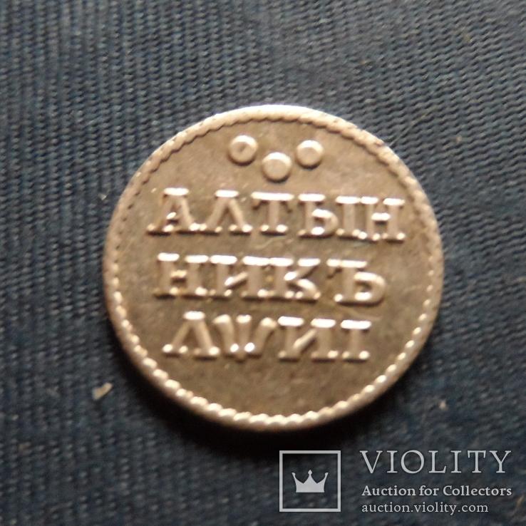 Слиток жетон Алтынник копия серебро 999   (Ж.1.27)~, фото №4
