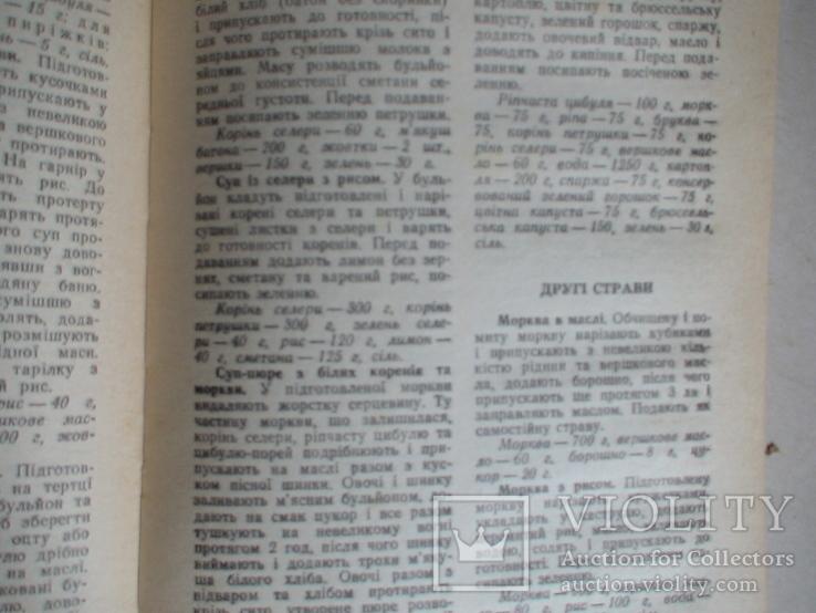 Страви із фруктів та овочів 1990р., фото №5