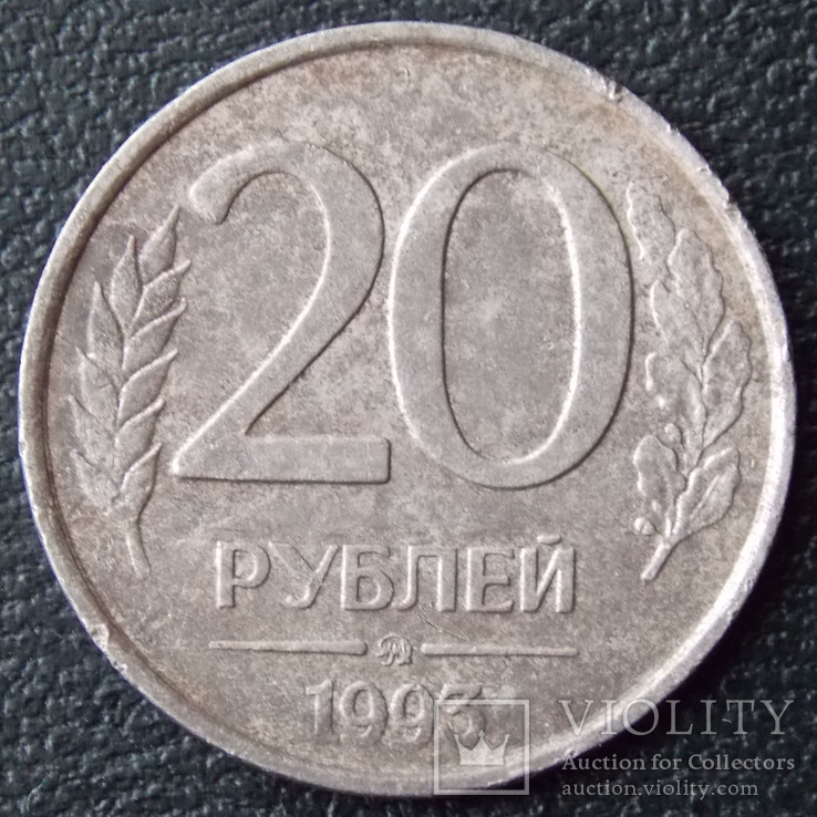 20 рублей 1993 ММД немагнитная