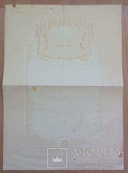 Свидетельство о занесении в книгу почёта 1964 года, фото №3