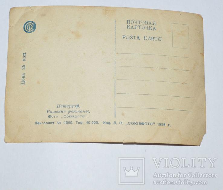 Петергорф 1938, фото №3