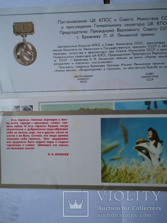 Открытки СССР по книге Брежнева Целина ВЛКСМ Комсомол Ленин, фото №5