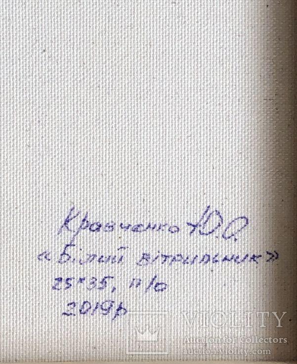 """""""Білий вітрильник"""" Кравченко Ю., фото №9"""