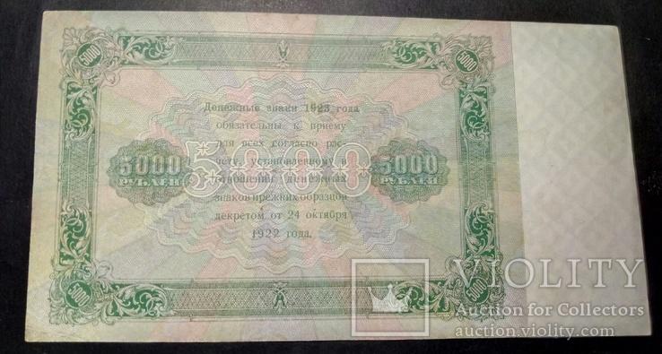 5000 руб  1923, Силаев, ЯЯ-9069, фото №3