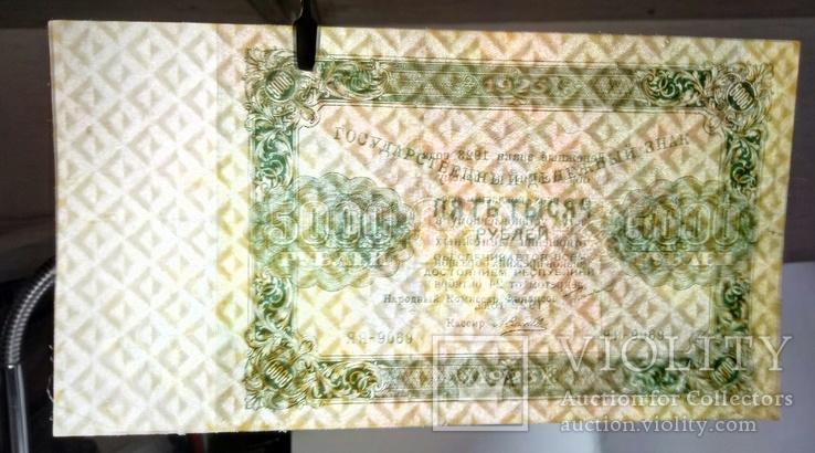 5000 руб  1923, Силаев, ЯЯ-9069, фото №4
