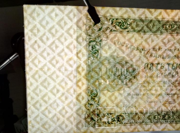 5000 руб  1923, Силаев, ЯЯ-9069, фото №5