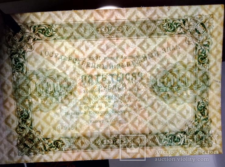 5000 руб  1923, Силаев, ЯЯ-9069, фото №6