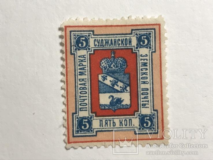 Почтовая марка суджанской земской почты