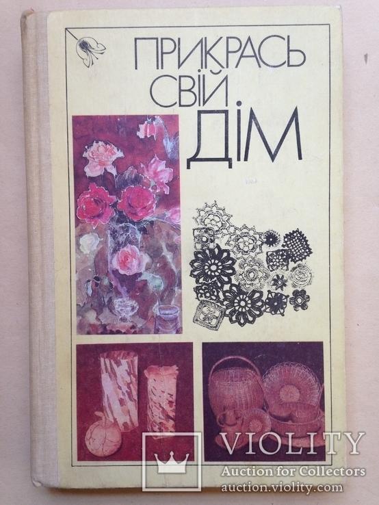 Прикрась свiй дiм. 1990. 303 с., ил., фото №2