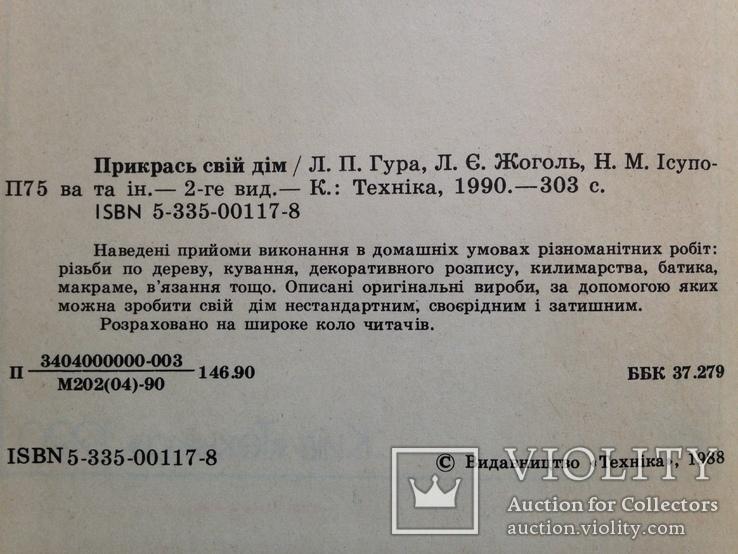 Прикрась свiй дiм. 1990. 303 с., ил., фото №3