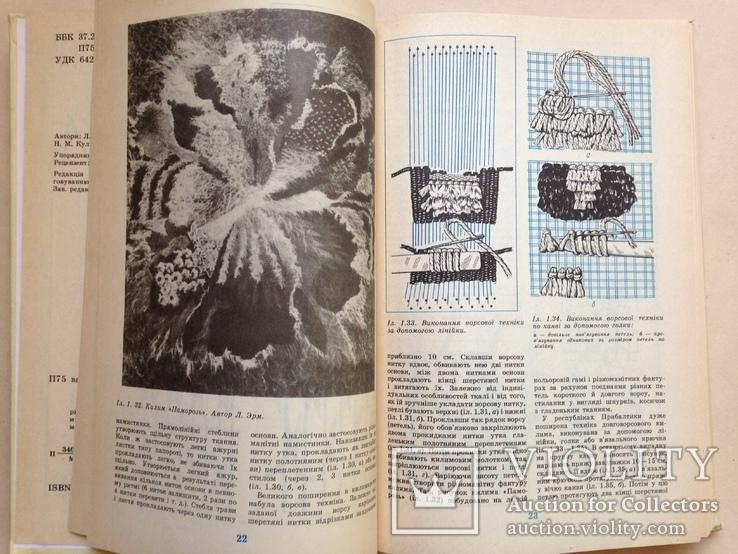 Прикрась свiй дiм. 1990. 303 с., ил., фото №4