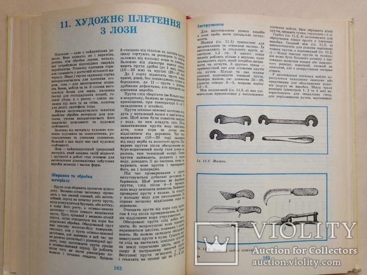 Прикрась свiй дiм. 1990. 303 с., ил., фото №7