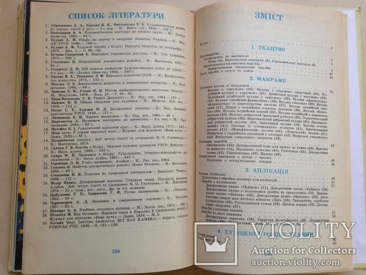 Прикрась свiй дiм. 1990. 303 с., ил., фото №10