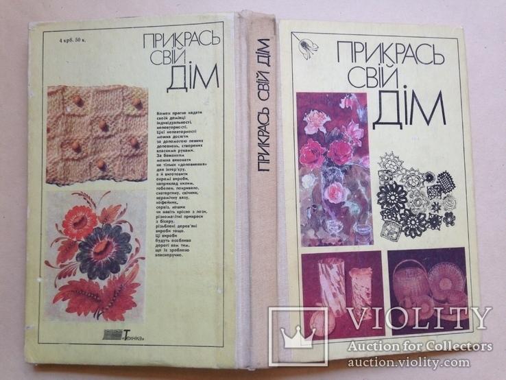 Прикрась свiй дiм. 1990. 303 с., ил., фото №13