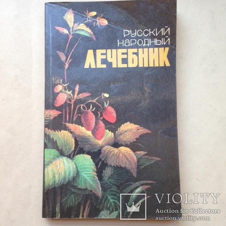 Русский народный лечебник. 1992. 208 с.