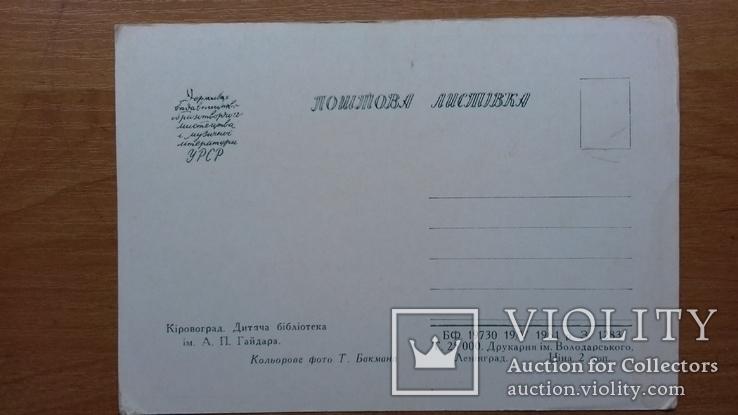 Кировоград почтовая открытка Детская библиотека 1961 г., фото №3