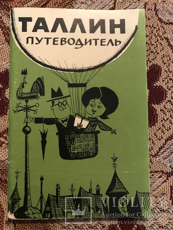 Таллин путеводитель, фото №2