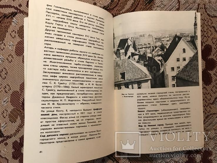 Таллин путеводитель, фото №4