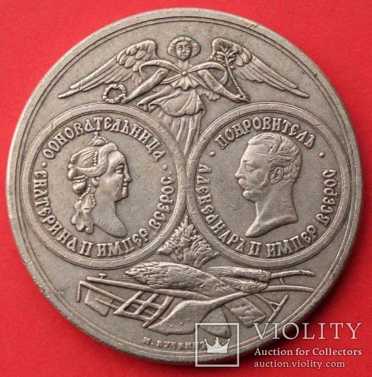 Медаль. Столетие Императорского Вольного Экономического Общества 1765-1865гг. (копия), фото №2