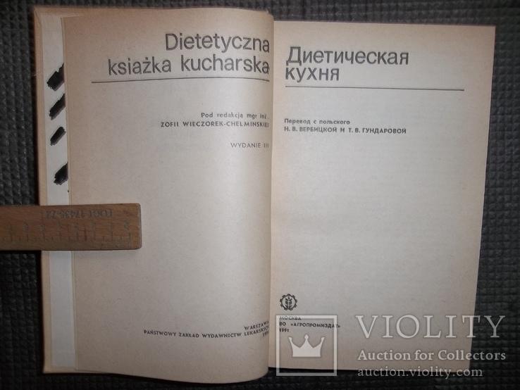 Диетическая кухня.1991 год., фото №5