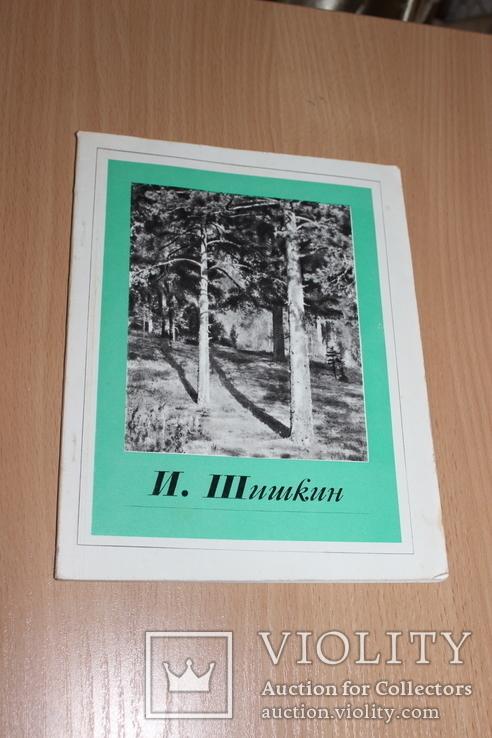 Шишкин 1976 год, фото №2