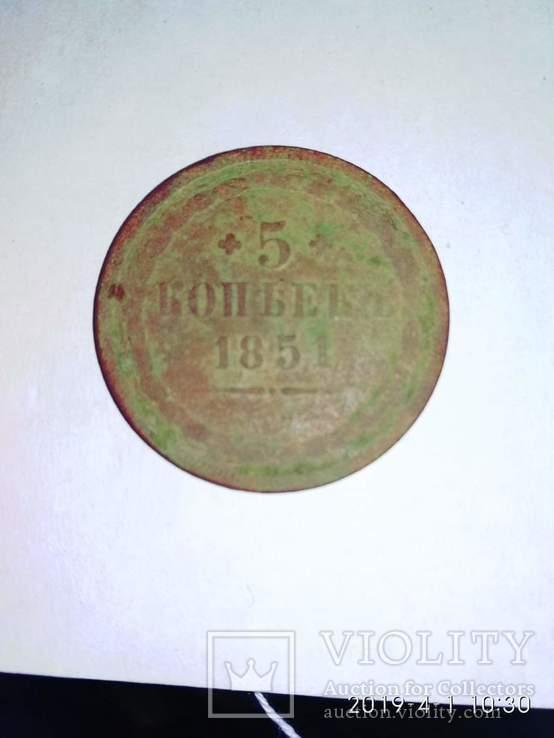 5 коп 1851, фото №3