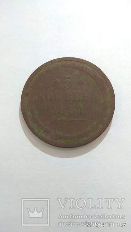 5 коп 1851, фото №5
