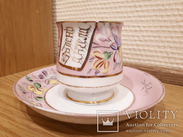 Чашка с блюдцем . М. С. Кузнецова. Въ день ангела.