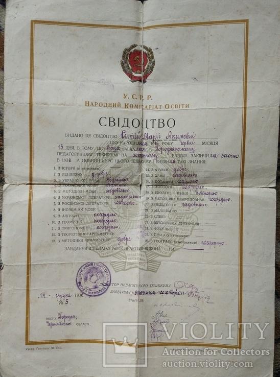 1936, Свідоцтво про закінчення технікуму, Городня, фото №2