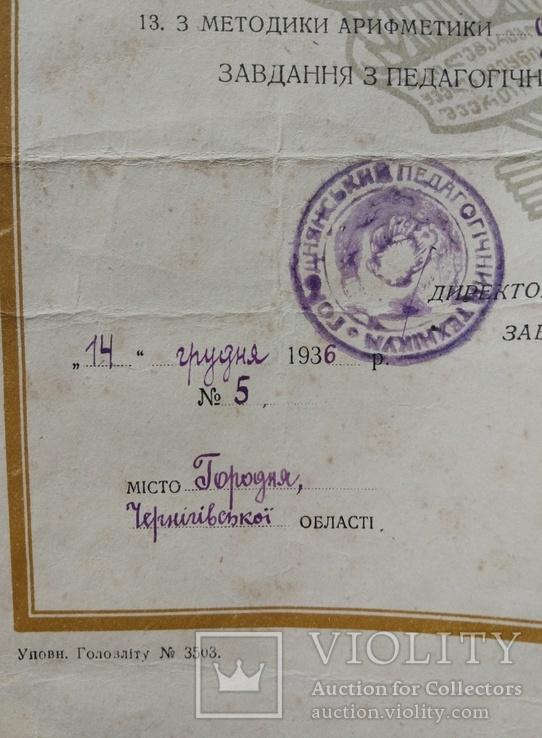 1936, Свідоцтво про закінчення технікуму, Городня, фото №4