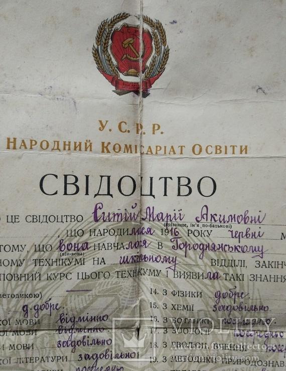 1936, Свідоцтво про закінчення технікуму, Городня, фото №5