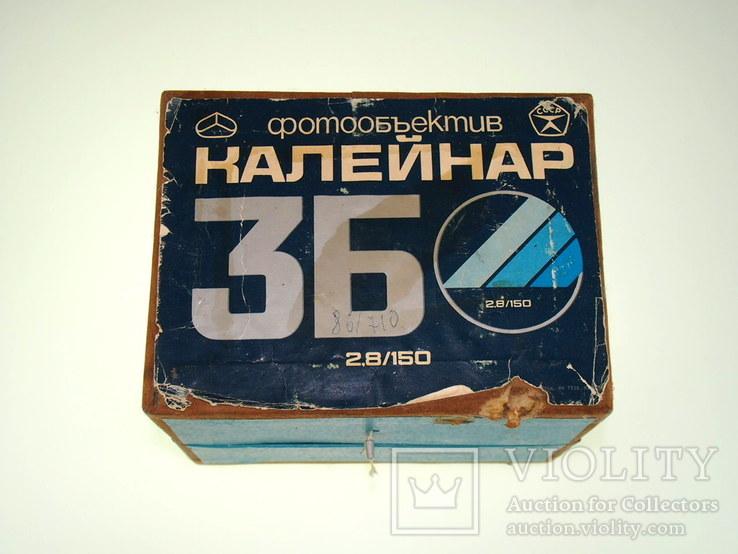 Объектив Калейнар 3Б  2,8 / 150  Запечатан пломбой., фото №4