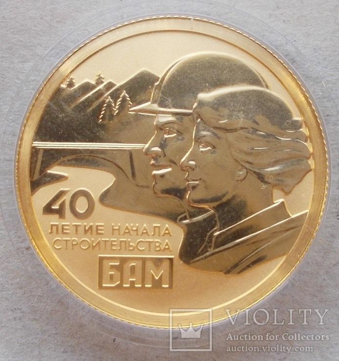 50 рублей 2014 г. 40-летие начала строительства БАМа, тираж монеты 750 шт.