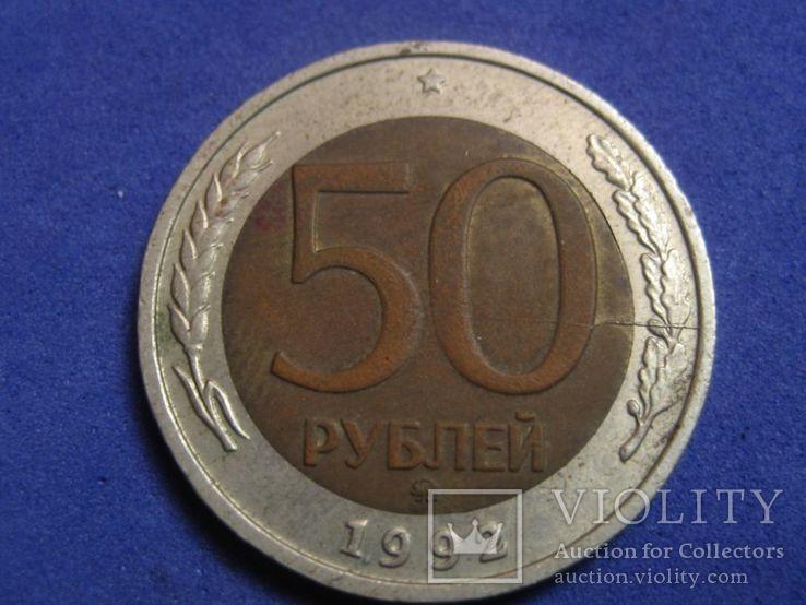 50 рублей 1992 года ММД