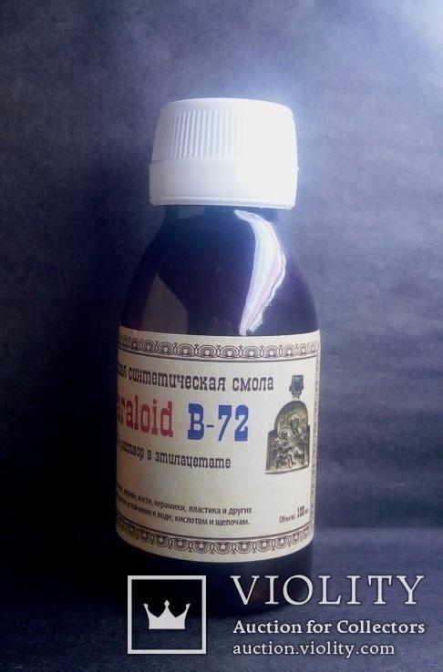 Paraloid B-72 5 % раствор в этилацетате 100 мл ( готов к применению), фото №4