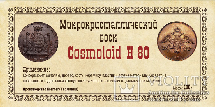 Микрокристаллический воск Cosmoloid Н80 200 мл 100 г