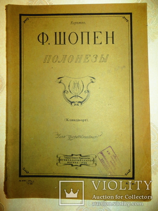 Ноты 1930 год.ф.шопен.полонезы.музыкальный сектор, фото №3