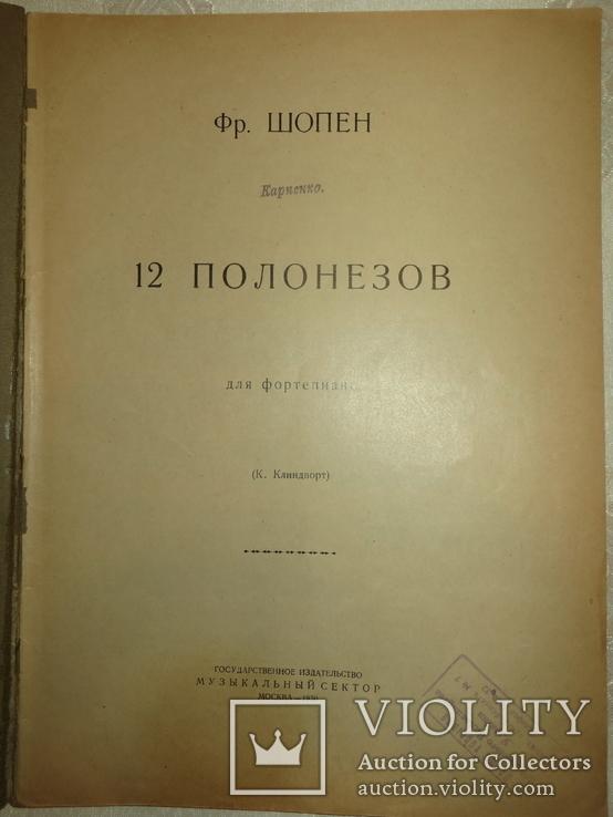 Ноты 1930 год.ф.шопен.полонезы.музыкальный сектор, фото №5