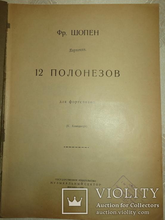 Ноты 1930 год.ф.шопен.полонезы.музыкальный сектор, фото №6