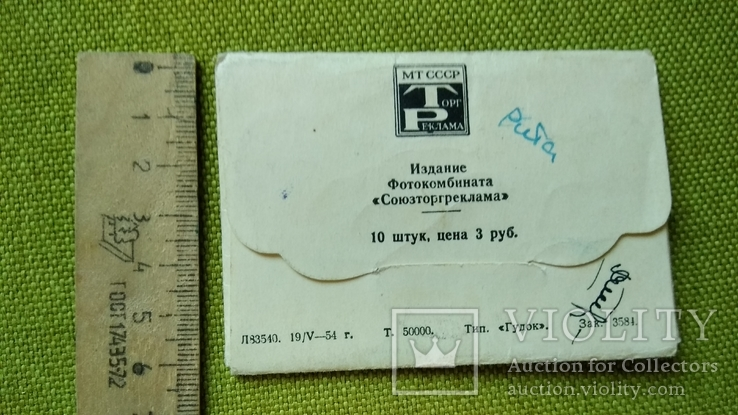 Виды Москвы 1954 год 10 шт., фото №3