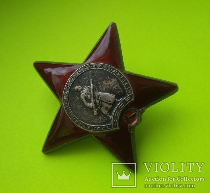 Орден Красной Звезды № 197ХХХХ, фото №3