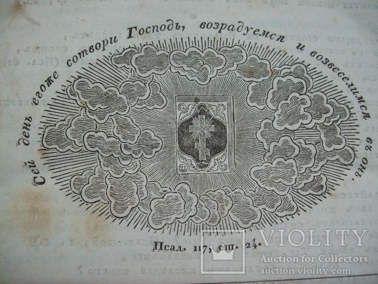 1841 г. Кіевъ подшивка за весь год (первый журнал Киева), фото №7