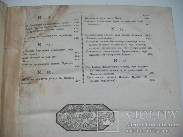 1841 г. Кіевъ подшивка за весь год (первый журнал Киева), фото №10