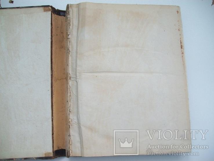 1841 г. Кіевъ подшивка за весь год (первый журнал Киева), фото №13
