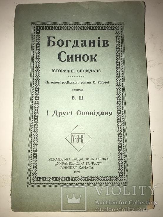 1921 Син Богдана Хмельницького Українська книга