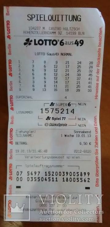 Лотерейные билеты LOTTO 6 aus 49 (Германия - Берлин) 2013 год №№ 1575214, фото №5